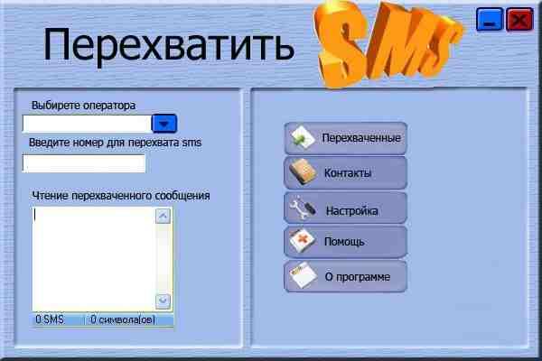 Продам программу для перехвата смс звонков и ММС. Программа