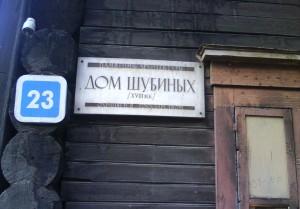 Памятник деревянного зодчества в Иркутске