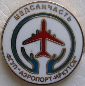 Медсанчасть аэропорта Иркутск