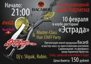 Конкурс барменов в Иркутске