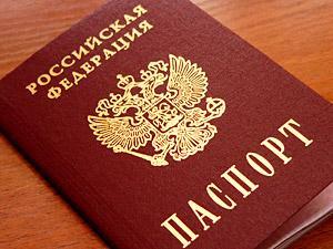 Паспорт недействителен