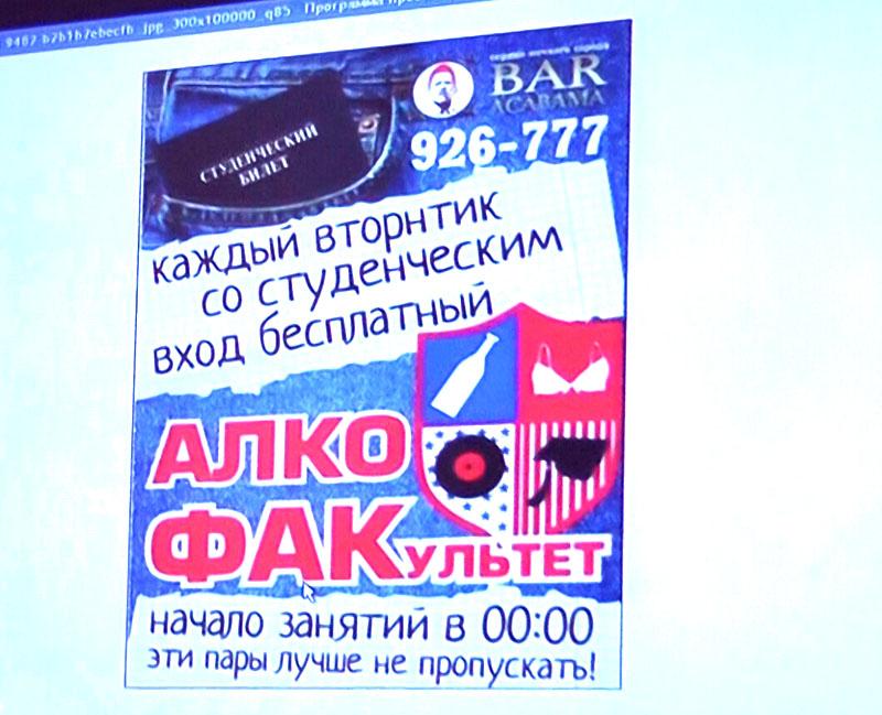Фото: GazetaIrkutsk.ru Рекламные изображения с открытого заседания Иркутского УФАС России