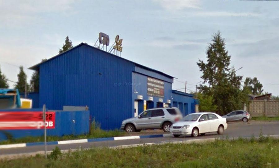 Фото: СТО до пожара. Изображение Google.Панорамы.