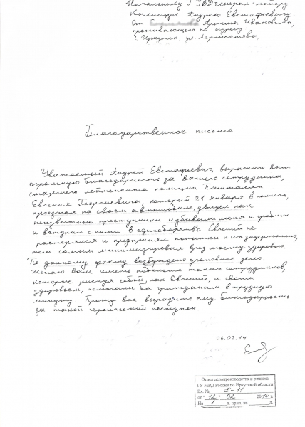 Фото с сайта 38.mvd.ru