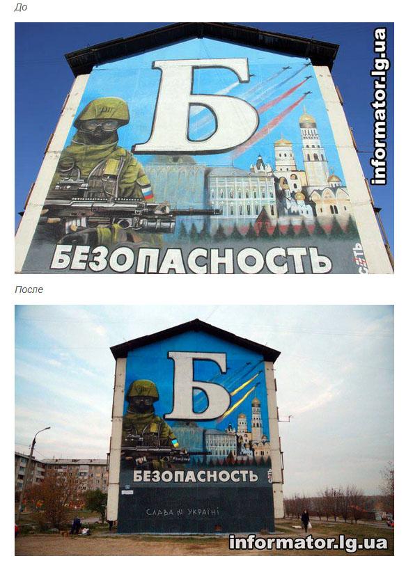 Фото: infornator.lg.ua