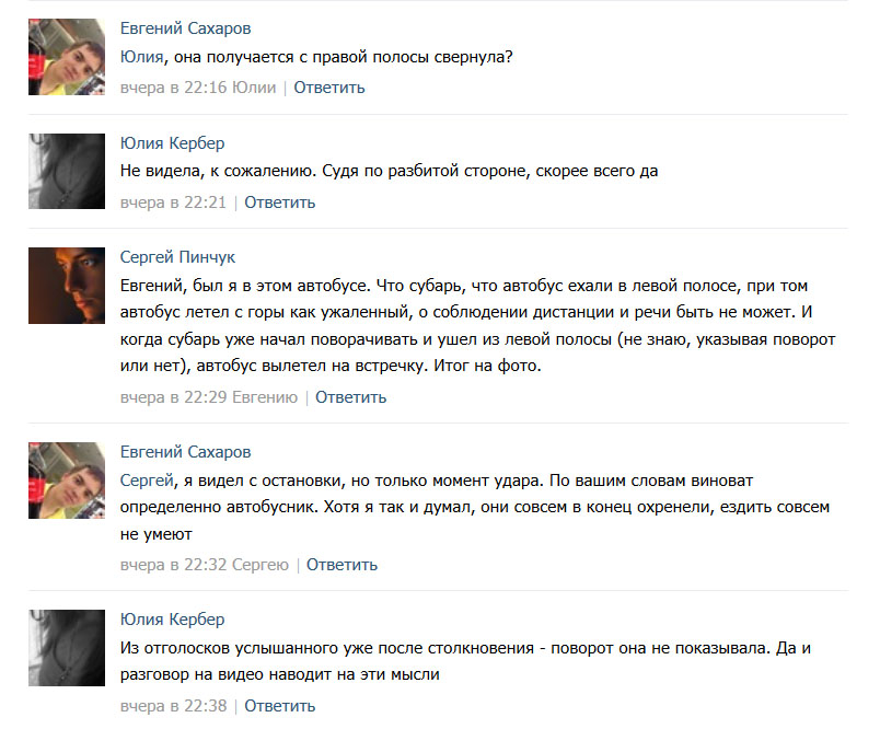 Скриншот обсуждения группы vk.com/irkdtp