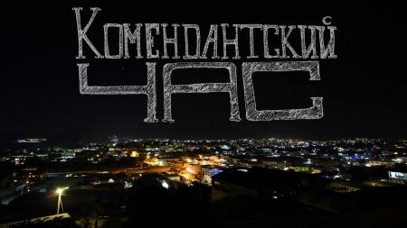 На территории Иркутской области для лиц, не достигших 18 лет «комендантский час» с 1 октября  начинается с 22 часов