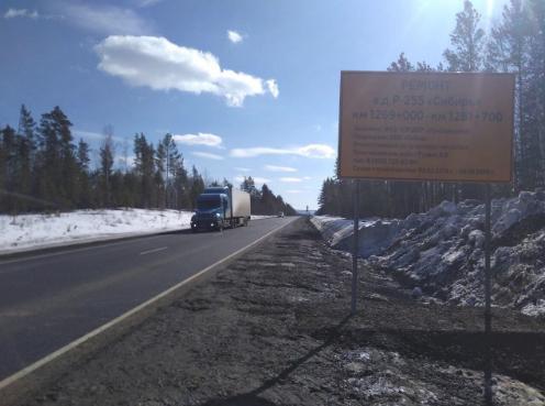 В Нижнеудинском районе Иркутской области начат ремонт участка автодороги Р-255 «Сибирь»  протяженностью 12 км