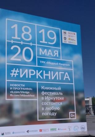 Сегодня в Иркутске открылся книжный фестиваль #ИРКНИГА