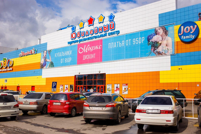 В Иркутске с сегодняшнего дня вновь начал работать ТРЦ «Юбилейный»