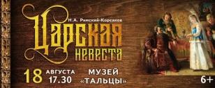 Премьера оперы «Царская невеста» пройдет в музее «Тальцы» в субботу