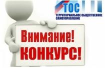 Конкурс на лучший социально значимый проект ТОС объявлен в Иркутске
