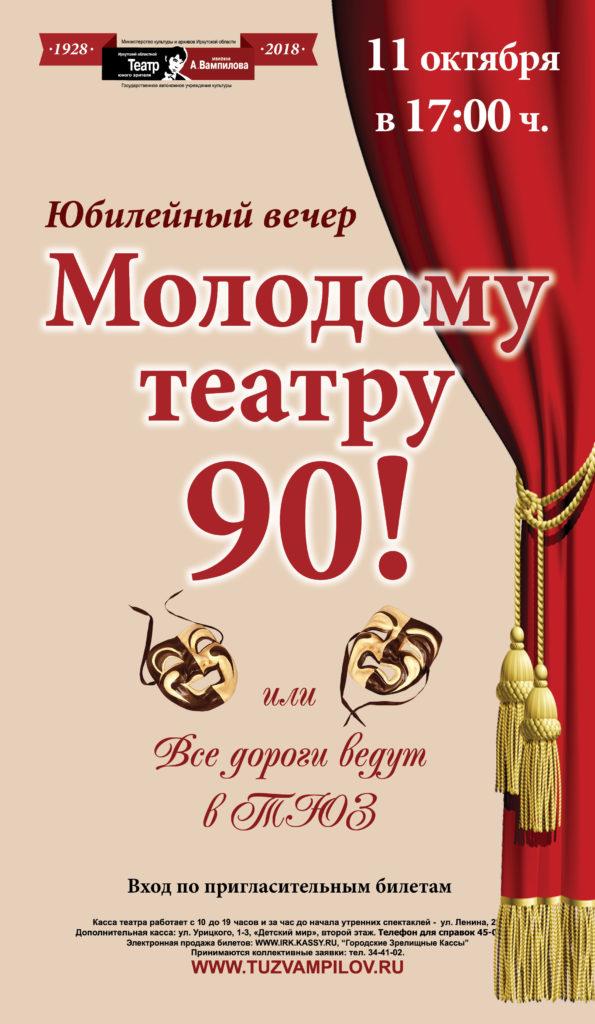 Иркутскому областному Театру юного зрителя имени им. Александра Вампилова 90 лет
