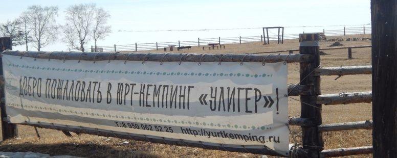 В Иркутской области суд запретил работу юрт-кемпинга «Улигер» до устранения нарушений