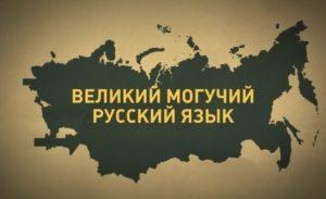 Тест: Вы русский язык знаете?