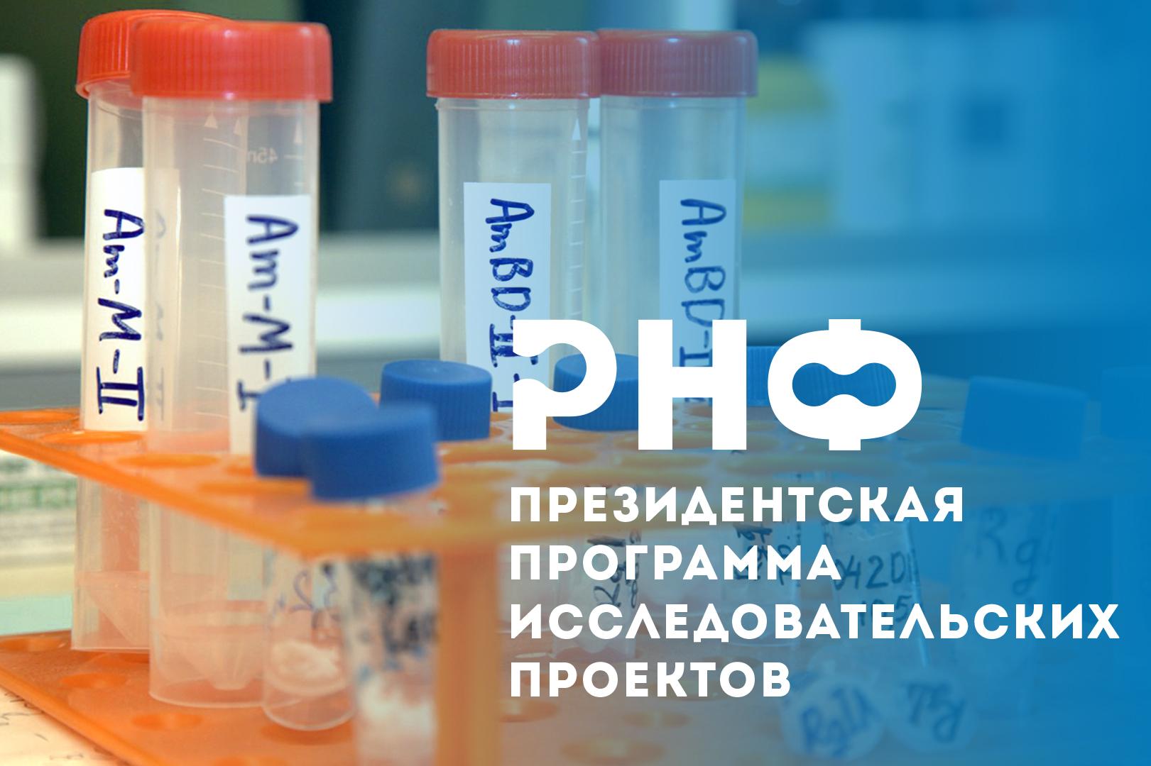 Проекты ИГУ получили поддержку Российского научного фонда