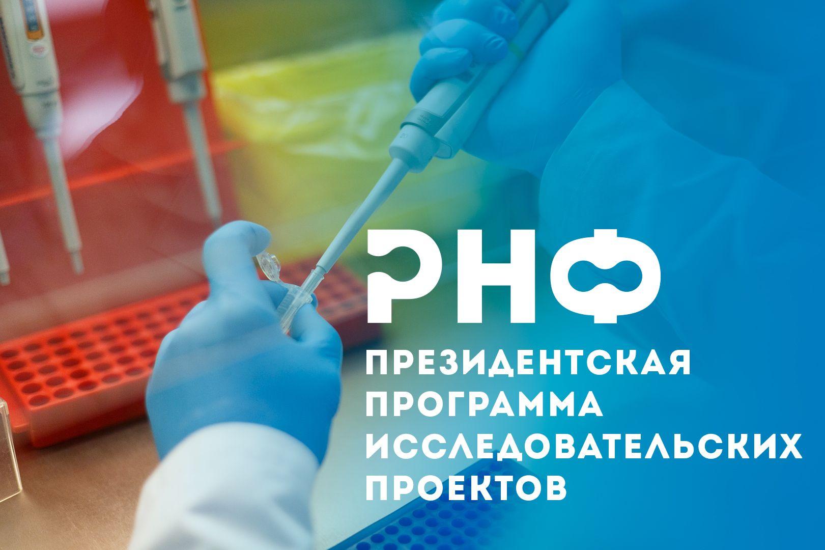 РНФ поддержал проекты молодых ученых ИГУ