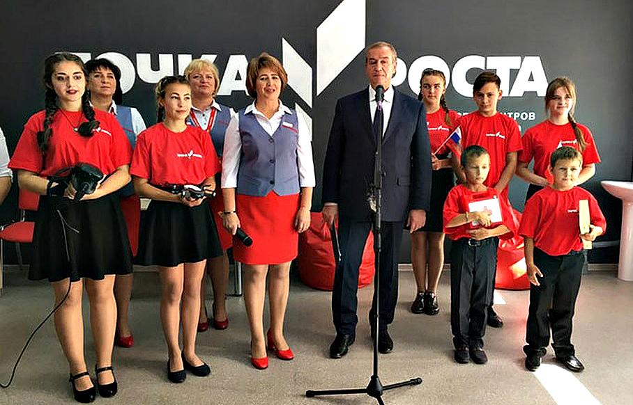 В Иркутской области открылись центры «Точка роста»