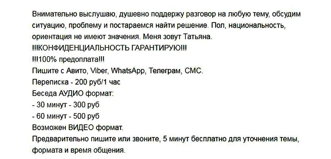 «Тоскливо? Звони, поговорим»: За час эфира иркутянки зарабатывают по 300 рублей