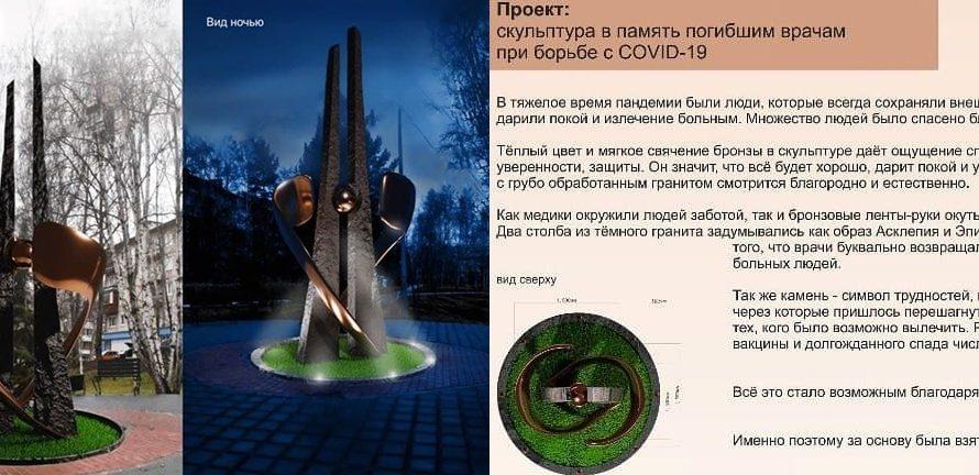 Эскиз памятника погибшим врачам выбирают в Иркутске